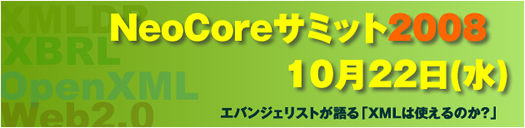 NeoCoreサミット2008